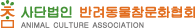 사단법인 반려동물참문화협회 공식홈페이지 | 반려동물참문화협회 | 반려동물 | 참문화 | 참문화협회 | (사) | (사)반려동물참문화협회 | (사)반려동물 | (사)참문화협회